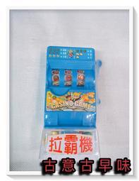古意古早味 拉霸機/賓果機 (一個裝/長寬14x7x5cm/顏色隨機出貨) 懷舊童玩 收藏 造型糖果機 香腸機 童玩