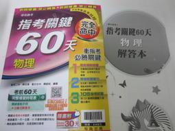 2018專攻指考 指考關鍵60天-物理 陳世清 翰林出版J 八成新