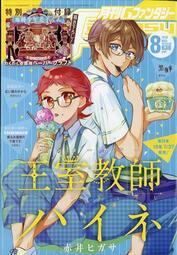 ◎日本販賣通◎(代購)月刊G Fantasy 2020年8月號 封面:王室教師海涅 附:地縛少年花子君 紙劇場