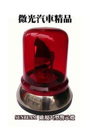 【微光汽車精品】台灣製 SUNBEAM 歐規大型警示燈 大型旋轉警示燈 EHB-S 12V 不鏽鋼座警示燈