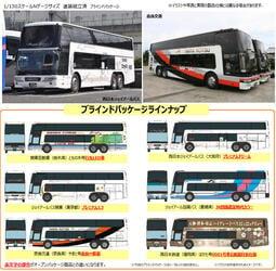 ☆卡卡夫☆3月預購(取付免訂金)TomyTec 巴士收藏 三菱扶桑Aero King 雙層彩繪巴士 N規 6輛組1201