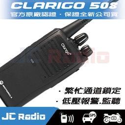 [嘉成無線電]Clarigo 508 免執照無線電對講機 高穿透效果 同SMP508 (單支入)