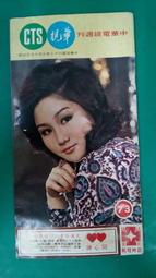 早期 雜誌 中華電視週刊 CTS 華視週刊 73期 封面人物 劉星笛62年3月5日出版 絕版雜誌  無劃記(100O)