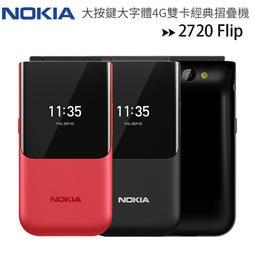 NOKIA 2720 Flip (512MB/4GB) 大按鍵大字體4G雙卡待機28天經典摺疊手機 [ee7-2]