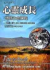 【佛化人生】心靈成長 – 地球生命課程