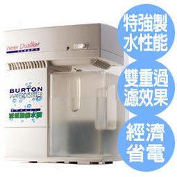 11/11前慶祝雙11  限時下殺$2450 派登蒸餾水機有現貨WS-303  WS303售完為止!台灣製造 飲水機