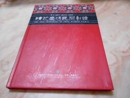 清代臺灣民間刺繡 (精裝大冊) 粘碧華 撰    漢藝色研(民78年)初版