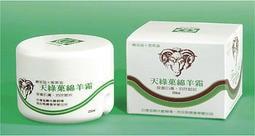 【南投縣農會】製造苦茶油~~.優質天綠果綿羊霜...250ml