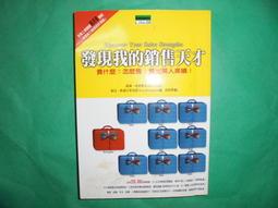 【黃家二手書】2004年初版-發現我的銷售天才