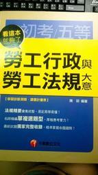 勞工行政與勞工法規大意