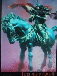 日本原版海洋堂1980年超級絕版 GK模型: 北斗神拳 長兄拳王 拉歐 羅王 & 黑王號 片山浩原型竹谷隆之近藤和久小林誠橫山宏聖戰士