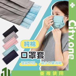 純棉透氣口罩套 親膚舒適 延長口罩壽命 加強防護 台灣製 透氣/可水洗/重複使用 口罩外套 口罩布套 布口罩【B092】