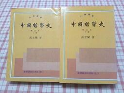 【心安齋二手書】中國哲學史增訂本 上+下 冊合售│馮友蘭│商務│1996年11月增訂版D4