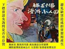 古文物罕見格列夫漫遊小人國露天379210 夏書玉 人民美術出版社  出版1981