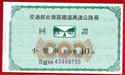 $$【台灣】 88年 高速公路回數票 D道88 43449756 共1枚(無A)