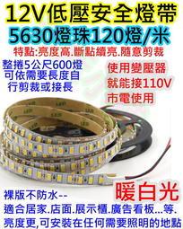 高亮高配 白光暖白光5630 LED燈帶120燈/公尺【沛紜小鋪】整捲5公尺600燈 12V LED燈條  LED軟條燈