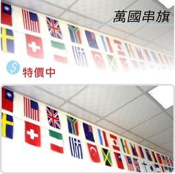 串旗 萬國旗10公尺長(1000公分) 布質36面 31國賣場 活動 會議 展覽 旗幟 工廠直營 麻吉廣告