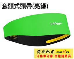 騎跑泳者-汗樂導汗帶(套頭式頭帶-亮綠)防止汗水、防曬油流入眼睛,造成刺痛不適,影響視線!止汗帶、排汗帶、吸汗,無視汗擾