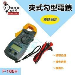 【生活家便利購】《附發票》電精靈 F-165H 夾式勾型電錶 液晶顯示 旋轉式刻度 測定檔位齊全