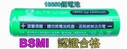 雲火科技-BSMI商檢合格 18650鋰電池 2200mAh 3.7V 加凸點 Q5.T6.L2.強光手電筒專用