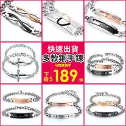 情侶手鍊 ATeenPOP 抗過敏白鋼對手鍊 情人手鍊 聖誕禮物 情人節禮物 單個價格 HL03