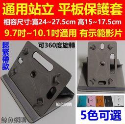 (現貨)10吋通用側掀站立皮套 摺立式360度旋轉 平板電腦保護皮套 平板保護套 可調式皮套9.7吋~10.1吋