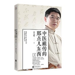 中醫祖傳的那點兒東西1 羅大倫 2017-8 北京聯合出版有限公司