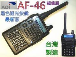 ADI(新版/黑色按鍵) AF-46超值版 雙鋰電池  無線電對講機 430 UHF AF46