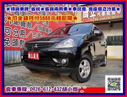 2009年 三菱 ZINGER 2.4  客貨兩用車 可全貸 3500元交車