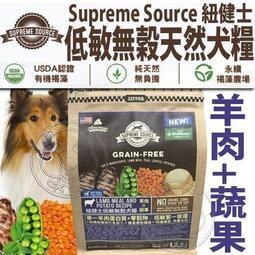 【🐱🐶培菓寵物48H出貨🐰🐹】美國紐健士》低敏無穀天然全齡犬糧(羊肉+蔬果)-260g特價98元自取不打折