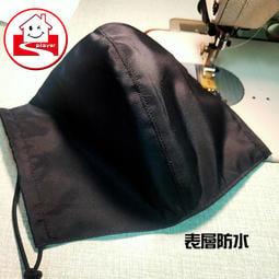 可換濾芯式布口罩 立體防水口罩 口罩套 可水洗   全棉內裡 四色