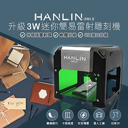 HANLIN 升級版3W迷你簡易雷射雕刻機 紙雕機 雷射打標機 雕刻機3WLS