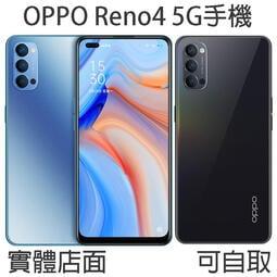 代購全新未拆封OPPO Reno4 256G 128G 雙卡雙待5G手機 4800萬照相 6.43吋