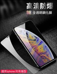 【現貨】iPhone 11 X XS MAX頂級XR 保護貼 i8 玻璃貼 鋼化膜 貼膜 手機膜 6 7 8 plus