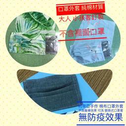 利帝亞手作 棉布口罩外套 不具醫療效果 可洗 替換式口罩套 無防疫效果