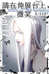 【瘋動漫】《漫畫》請在伸展台上微笑 17(特價90元).「送書套」.東立