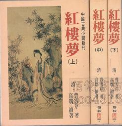 佰俐 d3 80年初版《紅樓夢 上+中+下  》曹雪芹 高鶚 聯經 9570806281