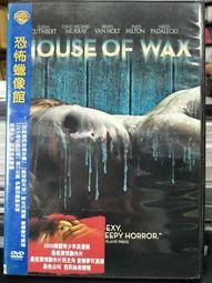 挖寶二手片-Z38-001-正版DVD-電影【恐怖蠟像館】-艾莉莎庫絲柏*芭莉絲希爾頓(直購價)