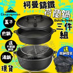 【99網購】柯曼Campingmoon日式鑄鐵湯煲鍋(贈收納提袋)/鑄鐵鍋/荷蘭鍋