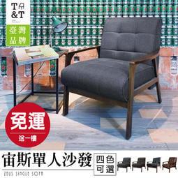 FDW【T1N】免運現貨送一樓*台灣品牌*宙斯單人沙發/高質感北歐復古實木皮革麻布沙發