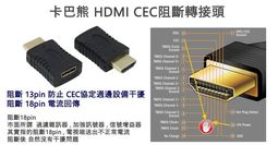 卡巴熊-阻斷CEC 13 PIN/HDMI轉接頭