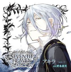 【現貨】SEVENTH HEAVEN vol 1 AKIRA CV 野島健兒 Rejet Drama CD廣播劇