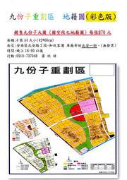 九份子大圖(彩色版的地籍圖)