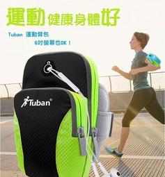 【JO45 就是生活】Tuban 運動手臂包 6吋手機臂包 運動臂包 冷感透氣 防水防汗全新升級