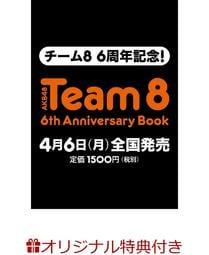 【樂天特典】★Shining ★ AKB48 Team 8 6th Anniversary Book