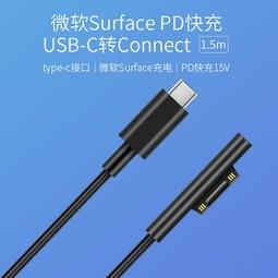 【PD快充】Surface 充電線 Type-C轉微軟 Pro6 筆電 Pro3/4/5/7 數據線 go2 磁吸USB