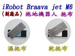 【副廠 台灣現貨】iRobot Braava jet M6 拖地機 配件 濕抹布 乾抹布 清潔布 乾拖 濕拖布