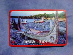 【台北市公車票卡】蘭嶼.獨木舟(收藏用)