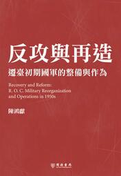 反攻與再造:遷臺初期國軍的整備與作為,「民國歷史文化學社」定價470軍事連線讀者享優惠