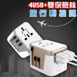【Gooday🔥4USB】3.5A快充 萬用轉接頭 萬用插頭 轉接插頭 萬國插座 旅行轉接頭 手機充電【EC-004】